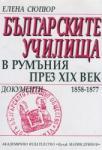 Българските училища в Румъния през XIX в. документи (1999)