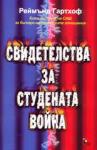 Свидетелства за Студената война (2001)