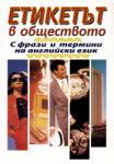 Етикетът в обществото (ISBN: 9789548231015)