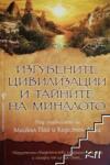 Изгубените цивилизации и тайните на миналото (ISBN: 9789546553881)