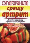 Суперхраните срещу артрит (ISBN: 9789548086110)