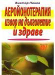 Аеройонотерапия - извор на дълголетие и здраве (ISBN: 9789548086127)