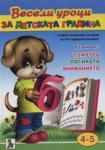 Весели уроци за детската градина - 4-5 години (2012)