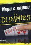 Карти for Dummies (2006)