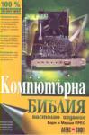 Компютърна библия (2004)
