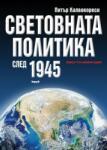 Световната политика след 1945 (2013)