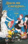 Драги ми Смехурко. . . (Антология на хумор за деца) Т. 1 (2012)