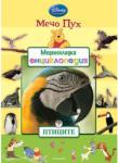 Птиците 2 (2012)