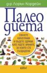 Палео диетата (2013)