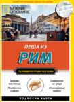 Пеша из Рим (2012)