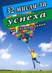 32 мисли за успеха (ISBN: 9789548086806)