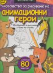 Ръководство за рисуване на анимационни герои (2013)