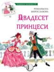 Двадесет принцеси+CD (2013)