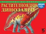 Растителноядни динозаври (2013)