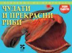 Чудати и прекрасни риби (2013)