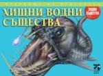 Хищни водни същества (2013)