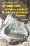 Древни хора по чуки и градища в североизточните Родопи - част 1: Мечковец (2010)