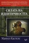 Силата на идентичността - том II (2006)