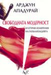 Свободната модерност (2006)