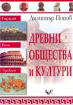 Древни общества и култури (2004)