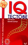 IQ Тестове (2004)