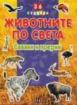 Животните по света: Савана и прерии + 36 стикера (2013)