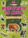 Животните по света: Джунгла и гори + 34 стикера (2013)