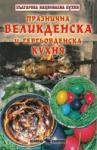 Празнична великденска и гергьовденска кухня (2013)
