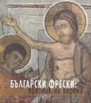 Български фрески: празник на корена (2013)