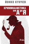 Криминалистика от А до Я (2013)