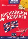 Да проговорим АНГЛИЙСКИ с 40 урока (2013)
