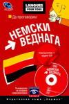 Да проговорим НЕМСКИ ВЕДНАГА + CD (2013)