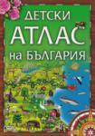 Детски атлас на България (2013)