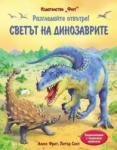Разгледайте отвътре: Светът на динозаврите (2013)