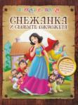 Снежанка и седемте джуджета/ Приказки с поука (2013)