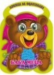 Книжка за оцветяване. Баба Меца (2013)