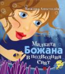 Малката Божана в подводния свят (2013)