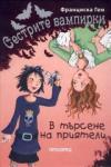 Сестрите вампирки: В търсене на приятели (2013)
