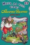 Мога да чета сам 22: Малечко Палечко (2013)