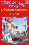Мога да чета сам 23: Лисицата и гроздето и други басни от Езоп (2013)