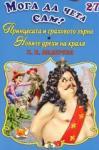 Мога да чета сам 27: Принцесата и граховото зърно и Новите дрехи на краля (2013)