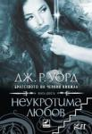 Неукротима любов Кн. 9 от Братството на черния кинжал (ISBN: 9786191570430)