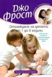 Отглеждане на детето от 1 до 5 години (ISBN: 9789542612056)