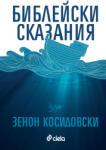 Библейски сказания (ISBN: 9789542812753)