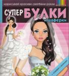 Нарисувай красиви сватбени рокли: Супер булки и шаферки (ISBN: 9786197078015)