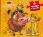 Историята на Симба (ISBN: 9789542708711)