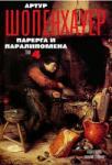 Парерга и паралипомена - том 4 (ISBN: 9789540900421)