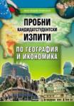 Пробни кандидатстудентски изпити по география и икономика (ISBN: 9789543240982)