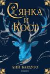 Гриша кн. 1: Сянка и кост (ISBN: 9789542709367)