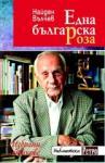 Една българска роза: Избрани стихотворения (ISBN: 9789545152108)